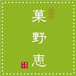菓野恵(かのえ)